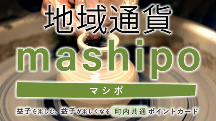 栃木県益子町、全町民へポイントカードシステム「mashipo」の普及を目指す!