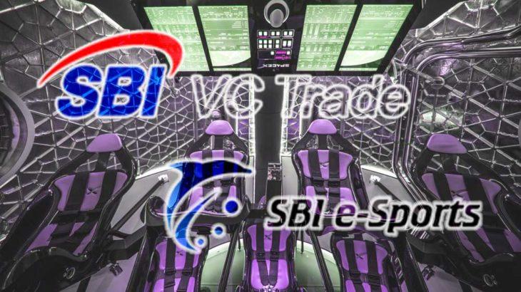 eスポーツプロチーム「SBI e-Sports」、SBI VCトレードとスポンサー契約!