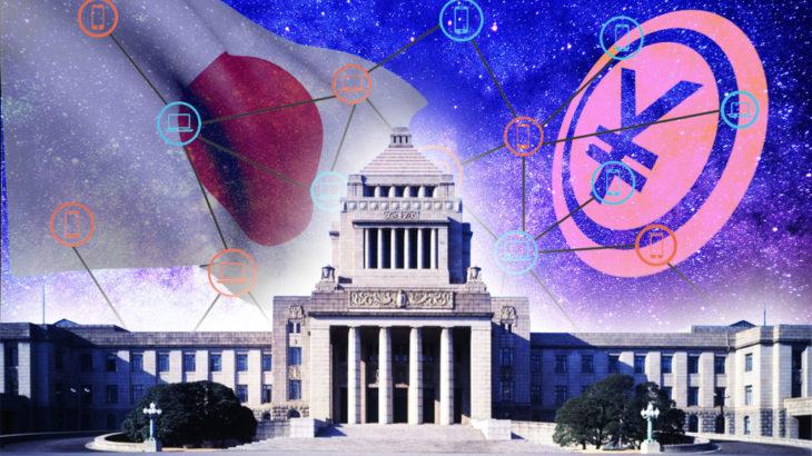 中央銀行デジタル通貨(CBDC)発行に向け法改正準備を促す|自民