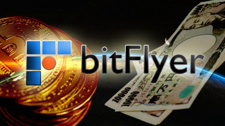 ビットフライヤー、欧州でビットコインの日本円建て!日欧間のクロスボーダー取引開始