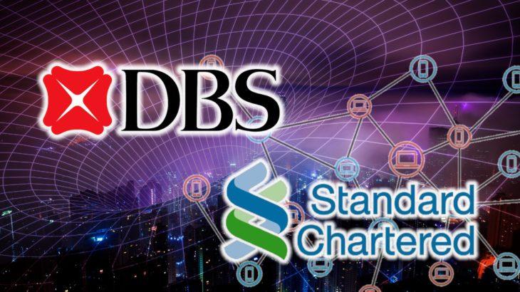DBSとスタンダードチャータードが新たなブロックチェーンプラットフォームを開発