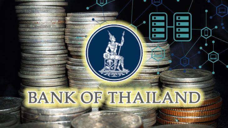 タイ銀行がブロックチェーンによる債権発行プラットフォームを導入