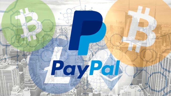 米PayPal(ペイパル)、アメリカ国内で暗号資産(仮想通貨)売買サービス開始へ!