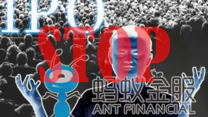 中国、アリババ集団傘下アント・グループのIPO延期を発表!