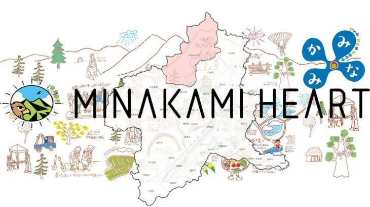群馬県みなかみ町、電子地域通貨「MINAKAMI HEART Pay」の運用開始へ!