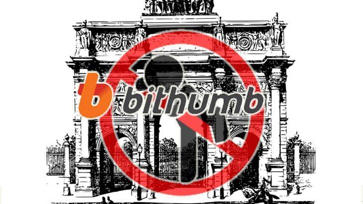 韓国、仮想通貨取引所Bithumb(ビッサム)コロナウイルス拡大で一部オフィス閉鎖