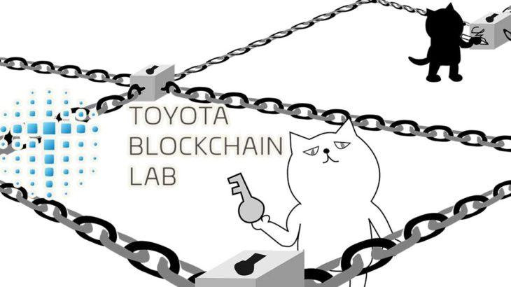 トヨタ自動車グループ、企業間取引や物流 ブロックチェーン実証実験本格化へ