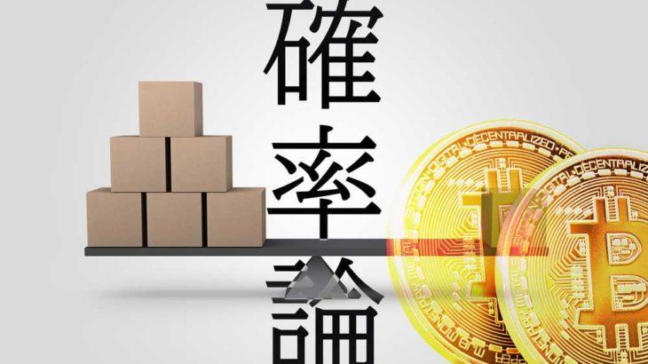 ビットコインのレバレッジ取引で「レバレッジ3倍」を超えない方が良い理由!?:確率論