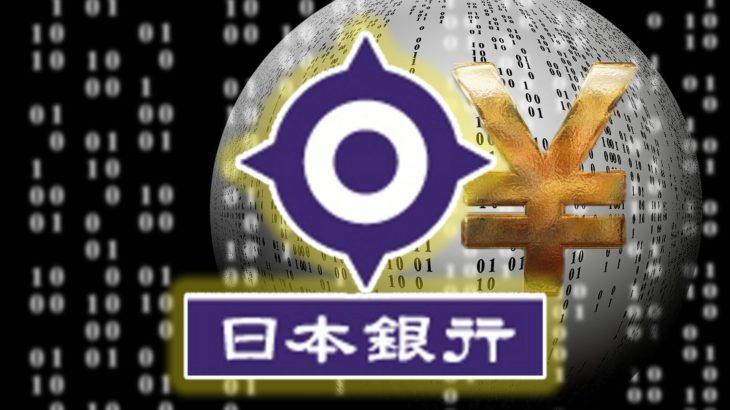 日銀元幹部:日本での中央銀行デジタル通貨発行はまだ数年先