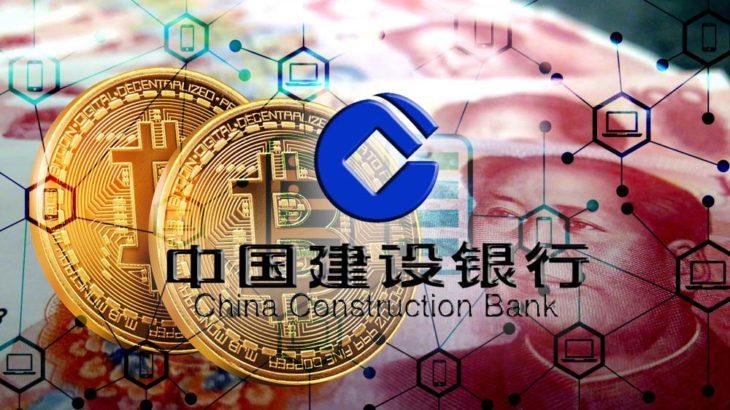 中国最大手「中国建設銀行」がブロックチェーン上で債券発行へ