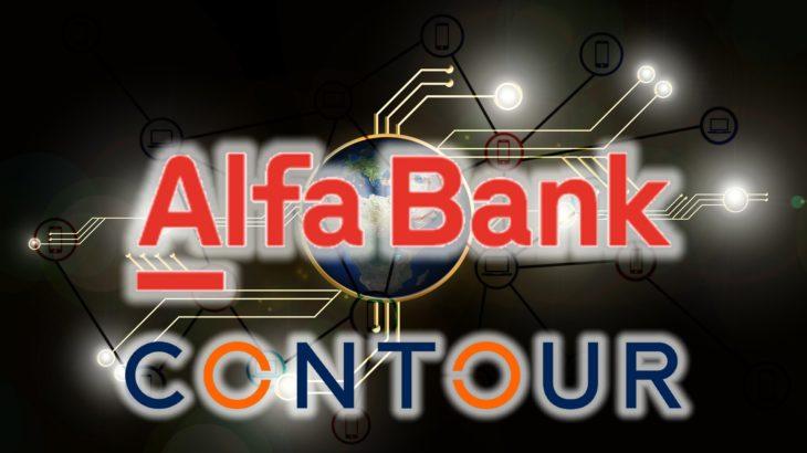 ロシアのアルファ銀行がブロックチェーン貿易金融ネットワークContourに参加