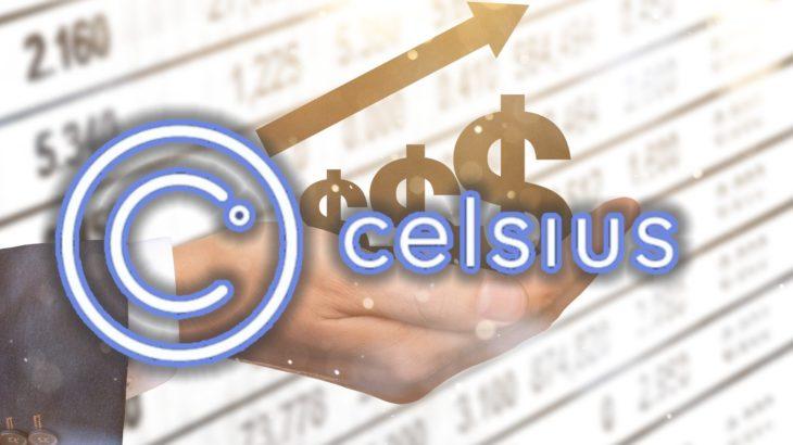 DeFiプロトコルCelsiusの管理資産が22億ドルを突破!