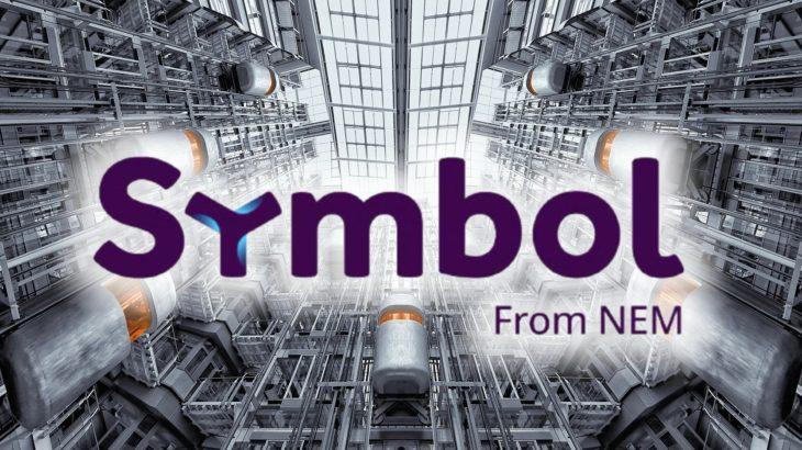 NEMグループが次世代プラットフォームSymbolローンチの新情報を公開