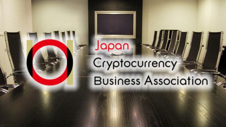 JCBAが自民党に暗号資産(仮想通貨)税制の改正を要望