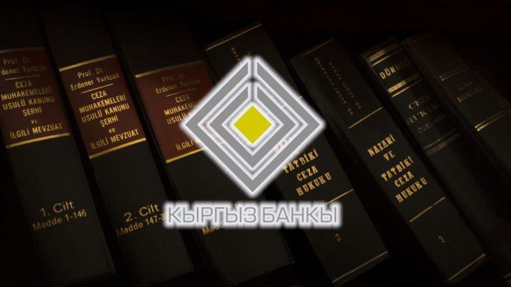 キルギス中銀、暗号資産サービスを提供する事業者への法規制を提案