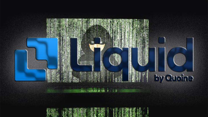 暗号資産取引所Liquid by Quoine、不正アクセスで個人情報流出か!