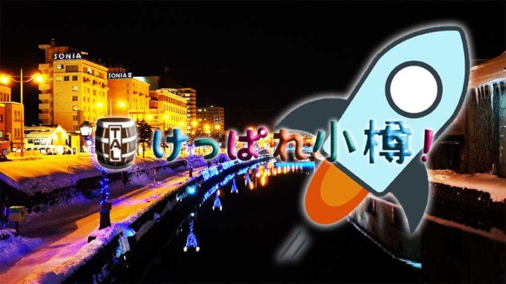 北海道小樽市が「TALトークン発行」!地域貢献によるトークンエコノミーを開始