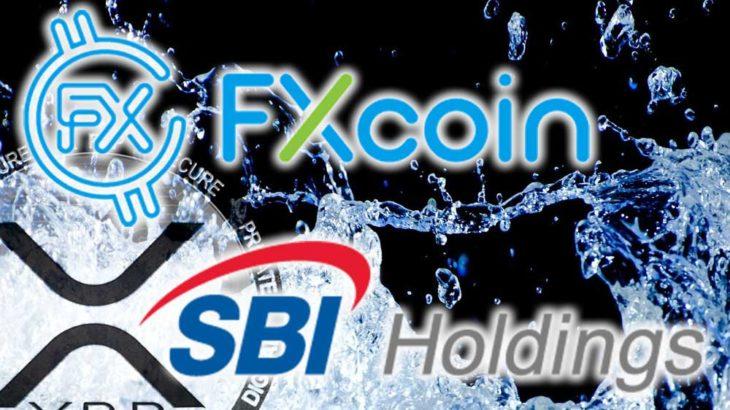 FXコイン、SBIホールディングスと仮想通貨リップル(XRP)の価格変動リスク回避の実証実験開始!