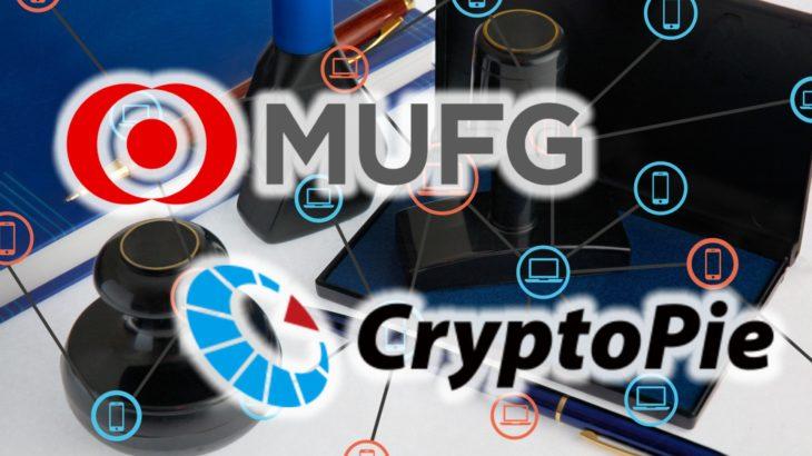 三菱UFJ子会社、ブロックチェーンで印鑑とデジタルの相互契約を目指す実証実験を開始
