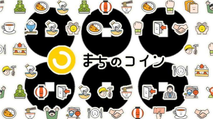 長野県上田市、来年2月から地域通貨実証実験開始を発表