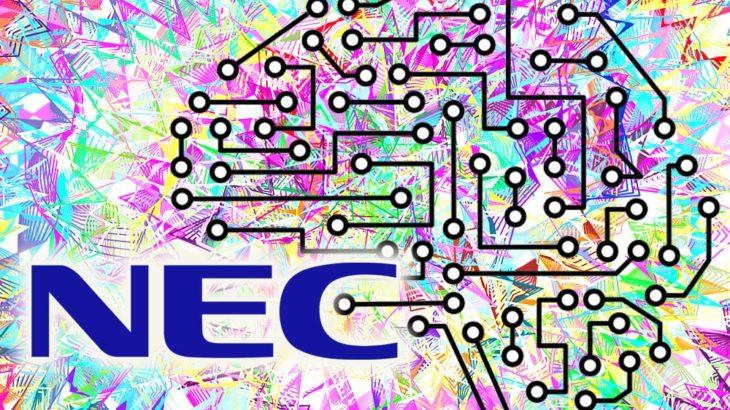 NEC、日本取引所自主規制法人に対しホワイトボックス型AIを提供