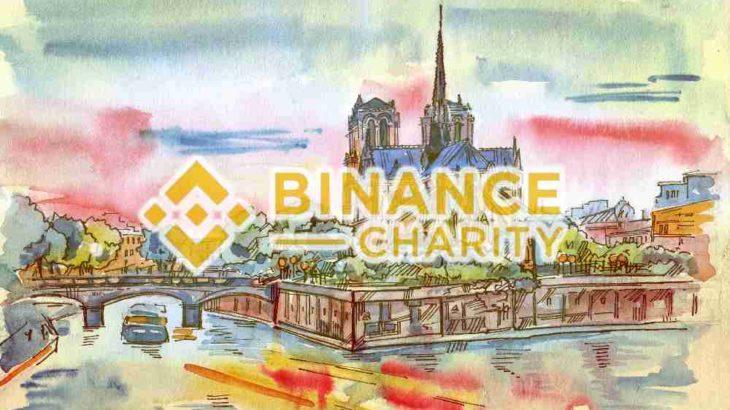 暗号資産取引所Binance、ノートルダム再構築と復元を支援するために60,000ドルを寄付