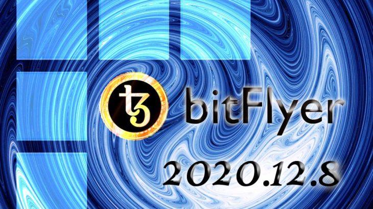 暗号資産取引所ビットフライヤーがテゾスの取扱いを開始!国内初