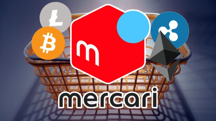 メルカリが暗号資産関連サービスを提供か