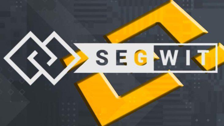 暗号資産取引所BinanceがビットコインのデポジットにSegWit導入開始