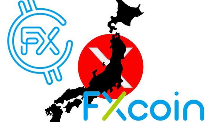 暗号資産取引所「FXcoin」、国内初となるXRPを基軸通貨とした取引ペアを追加!