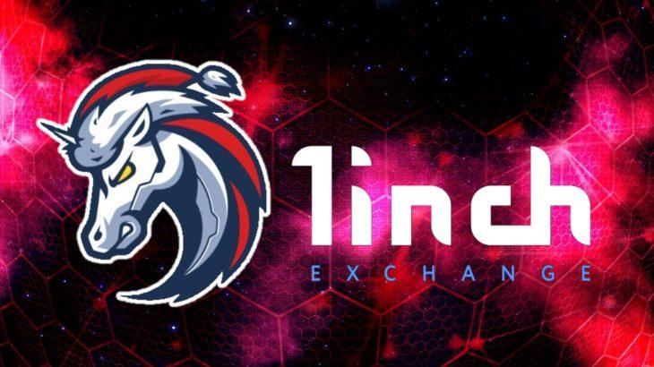 分散型取引所1inch.exchangeが1INCHトークンをリリース