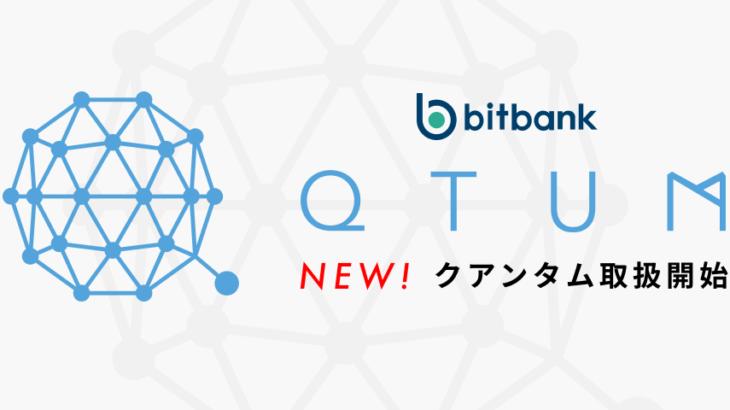 ビットバンクはクアンタム(QTUM)の取扱いを開始しました