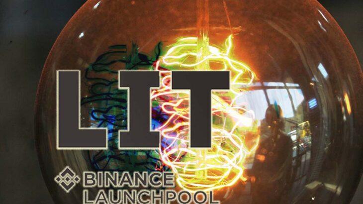 Binance Launchpool、新プロジェクト「Litentry」発表!