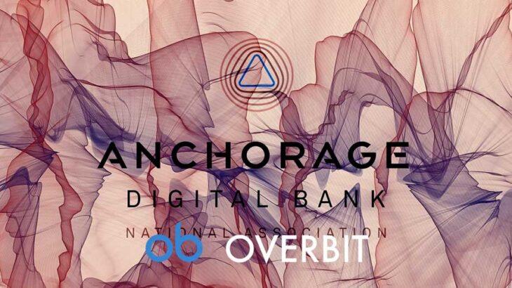 仮想通貨カストディサービスを手がけるアンカレッジが米連邦信託銀行として条件付き認可を取得