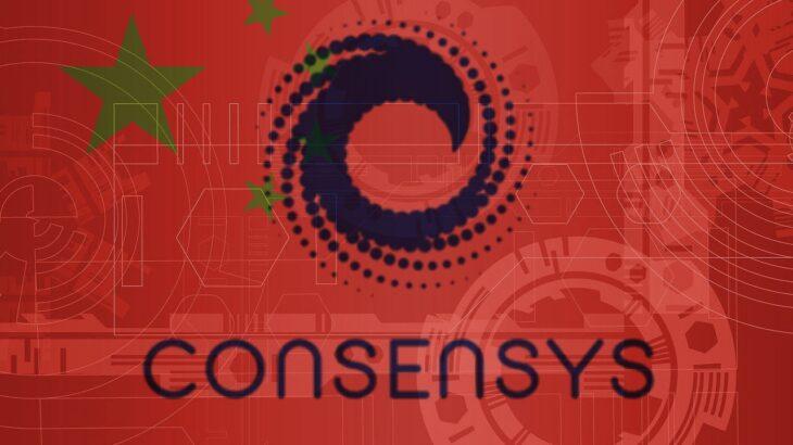 ConsenSysが中国政府のブロックチェーンネットワークBSNと提携