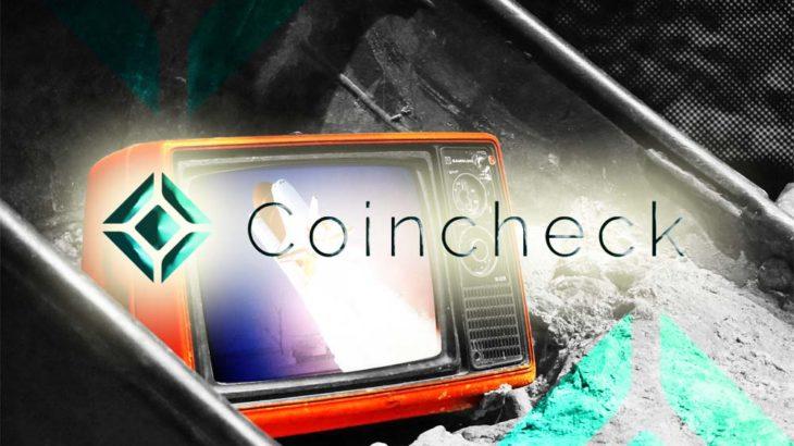 暗号資産取引所コインチェック、14日より3年ぶりとなるテレビCMの放映開始!