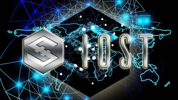 IOST(アイオーエストークン)の詳細・特徴・将来性|高い処理能力でDeFi分野でも注目のプラットフォーム!基本解説