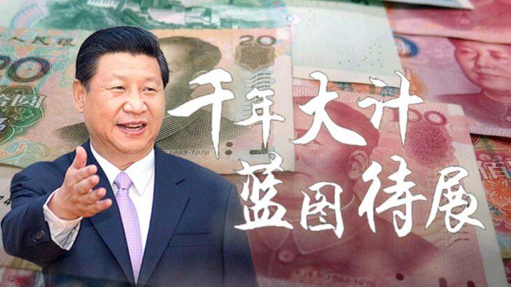 中国・雄安新区、デジタル人民元向け「ハードウェアウォレット」を発表!