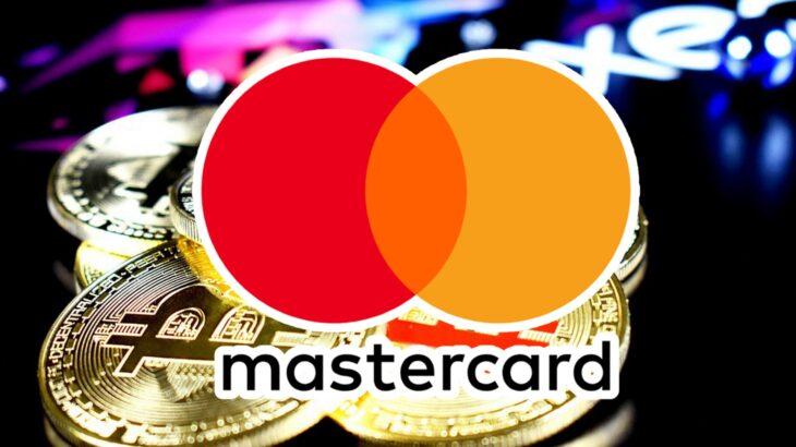 マスターカードが決済ネットワークでの暗号資産サポートを発表