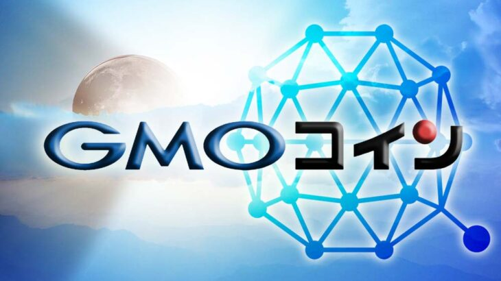 暗号資産取引所GMOコイン、3日よりクアンタム(QTUM)の取り扱いを開始!