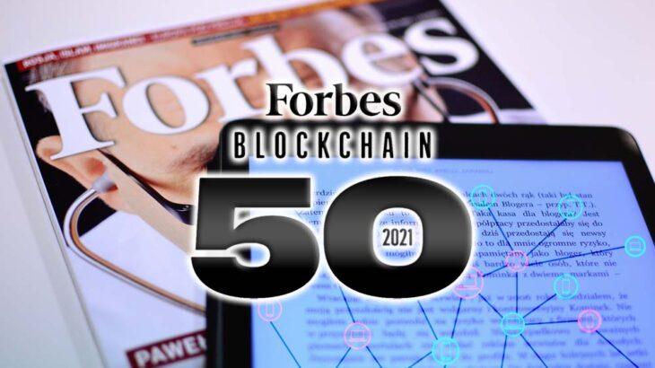 フォーブスが2021年注目のブロックチェーン企業リスト「Blockchain 50」公開