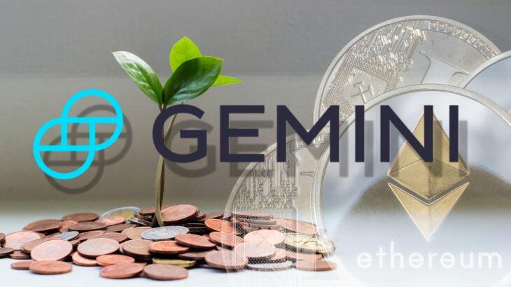 暗号資産取引所Geminiが新たなレンディングサービスを開始