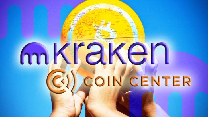 米国の暗号資産取引所クラーケン、仮想通貨擁護団体コインセンターに10万ドルを寄付