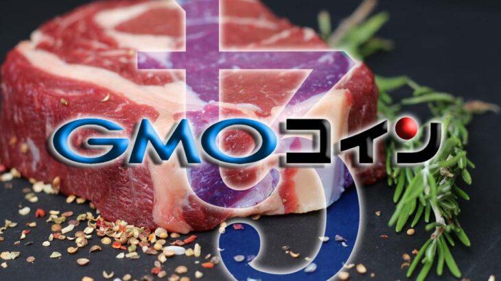 GMOコイン、3月1日よりテゾス(XTZ)のステーキングサービス開始!