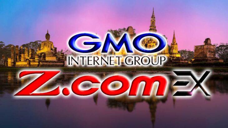 GMOインターネット、22日より新たにタイで暗号資産取引所「Z.com EX」を公開!