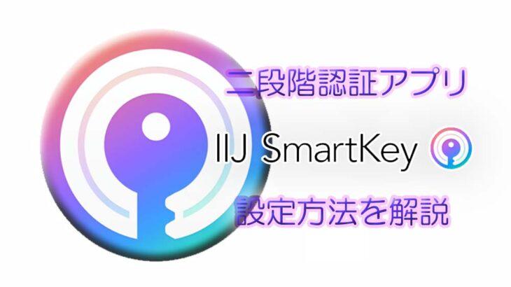 二段階認証アプリ【IIJ SmartKey】の設定方法を解説!