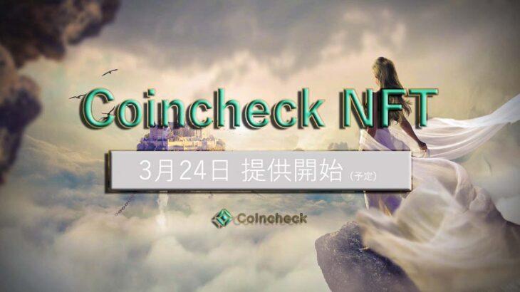 コインチェック、国内初のNFTマーケットプレイス「Coincheck NFT(β版)」24日より提供開始