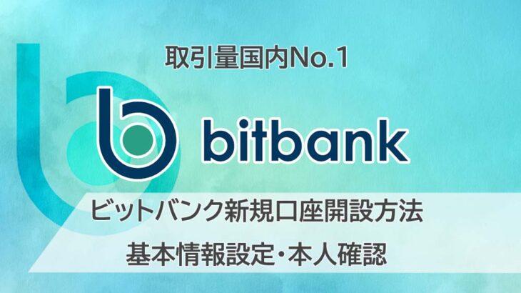 暗号資産(仮想通貨)取引量国内No.1!ビットバンク(bitbank)口座開設方法
