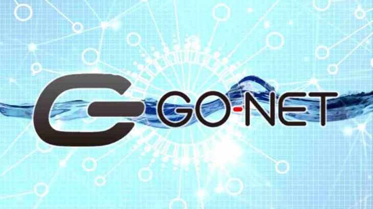 Global Open Network Japan、ブロックチェーンプラットフォーム「GO-NET」のサービス提供を発表!