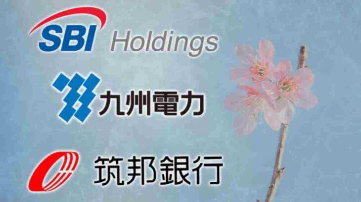 筑邦銀行、九電、SBIHDら3社、地域商品券の電子化へ新会社設立を発表!